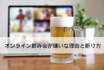 008.online-drinking-party_00.jpg