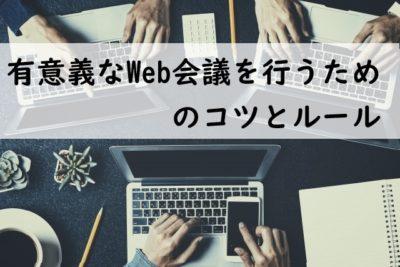 017.online-meeting_00