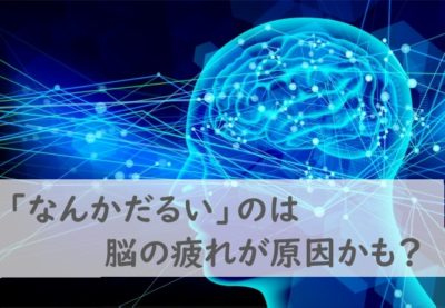 023.brain-fatigue_00