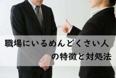 会社・職場にいるめんどくさい人の特徴と対応・対処法とは?