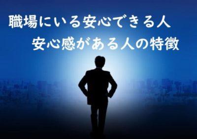 職場で安心できる人・安心感がある人の特徴
