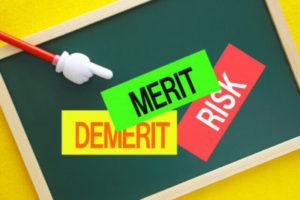 メリットとデメリットとリスク