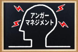 アンガーマネジメントのイメージ